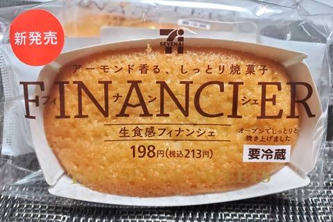 生食感フィナンシェ【セブンイレブン】