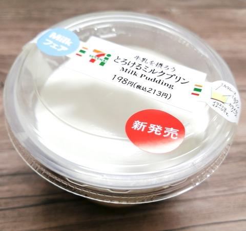 とろけるミルクプリン【セブンイレブン】