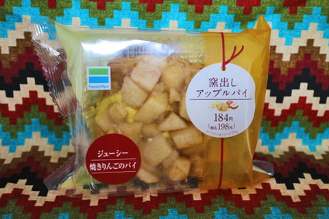 窯出しアップルパイ【ファミリーマート】