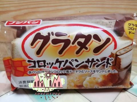 グラタンコロッケパンサンド【フジパン】