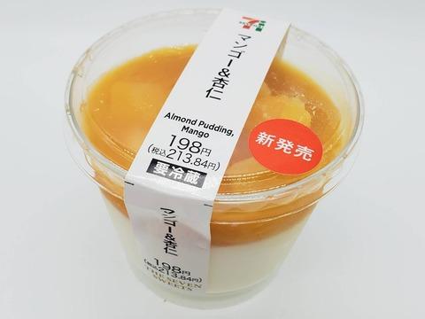 マンゴー&杏仁【セブンイレブン】