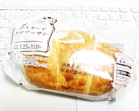 カスタードクロワッサン【ローソン】
