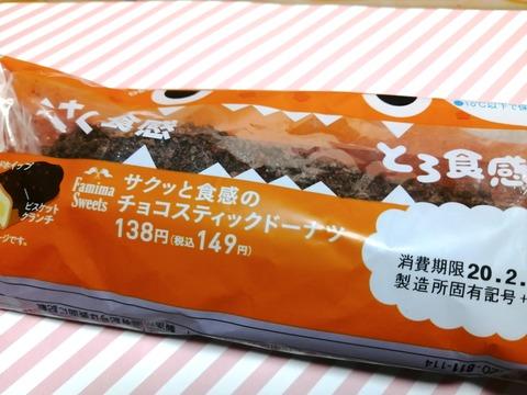 サクッと食感のチョコスティックドーナツ【ファミマ】
