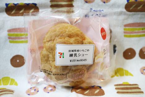 宮城県産いちごの練乳シュー