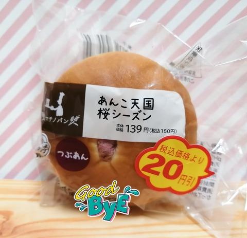 あんこ天国 桜シーズン【ローソン】