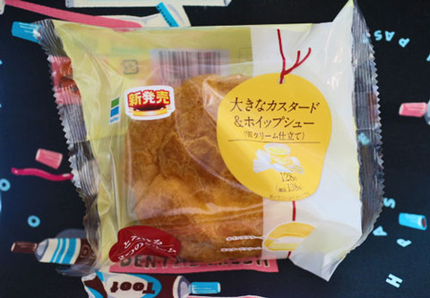 大きなカスタード&ホイップシュー【ファミリーマート】