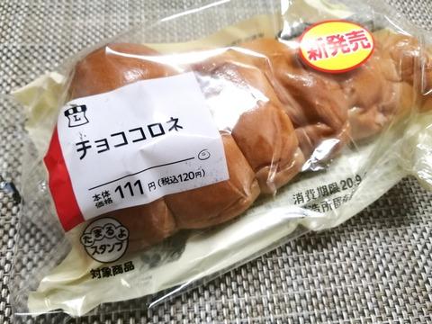 チョココロネ【ローソン】