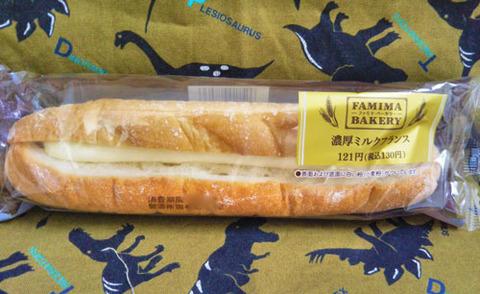 濃厚ミルクフランス【ファミリーマート】
