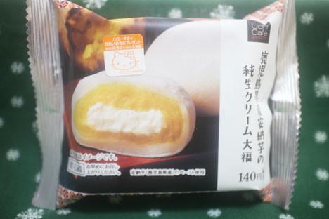 鹿児島県産安納芋の純生クリーム大福