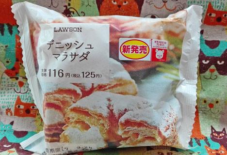 【ローソン】デニッシュマラサダ