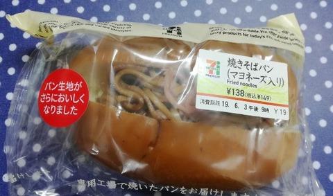 焼きそばパン(マヨネーズ入り)【セブンイレブン】