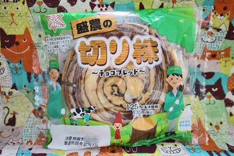 盛農の切り株~チョコブレッド~【山崎製パン】