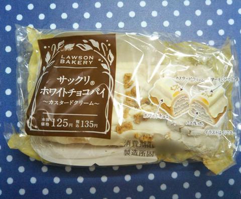 サックリホワイトチョコパイ【ローソン】