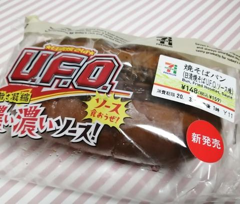 焼そばパン(日清焼そばUFOソース味)【セブンイレブン】