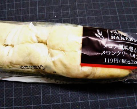 メロン風味豊かなメロンクリームサンド【ファミリーマート】