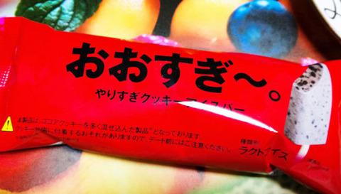 やりすぎクッキーアイスバー【セブンイレブン限定】