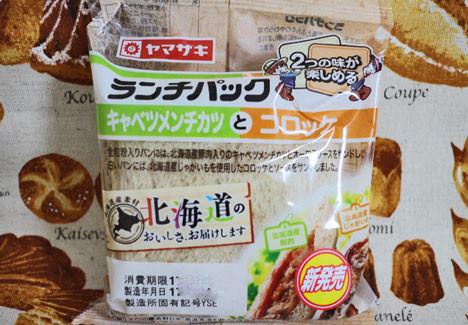 キャベツメンチカツとコロッケ【ランチパック】