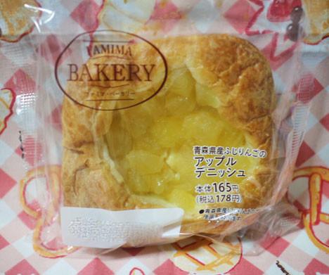 青森県産ふじりんごのアップルデニッシュ