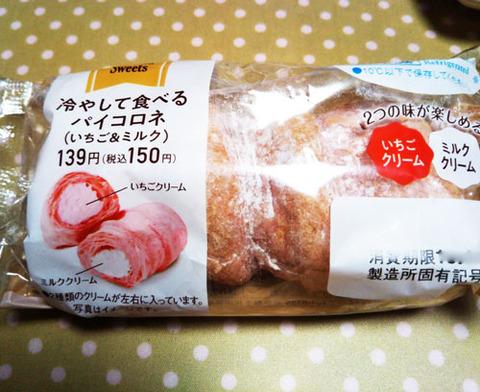 冷やして食べるパイコロネ(いちご&ミルク)【ファミリーマート】