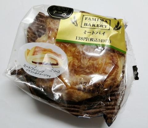 ミートパイ【ファミリーマート】
