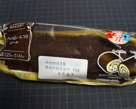 チョコ&いちごのロール【ローソン】