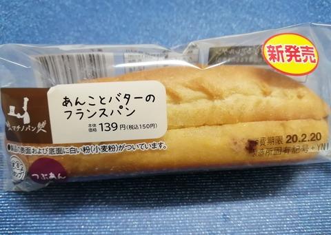あんことバターのフランスパン【ローソン】
