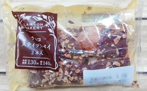 チョコスティックパイ2本入【ローソン】