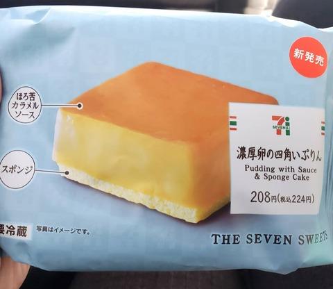 濃厚卵の四角いぷりん【セブンイレブン】