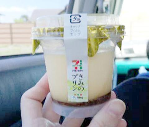 きみのプリン【セブンイレブン】