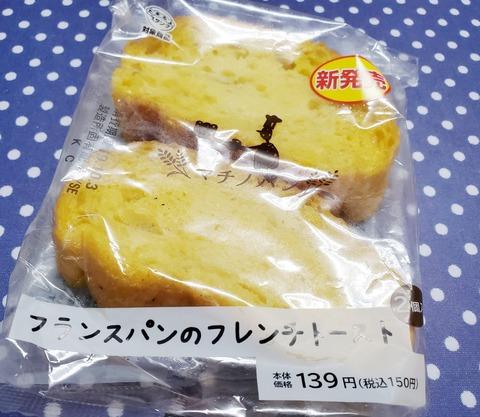 フランスパンのフレンチトースト【ローソン】