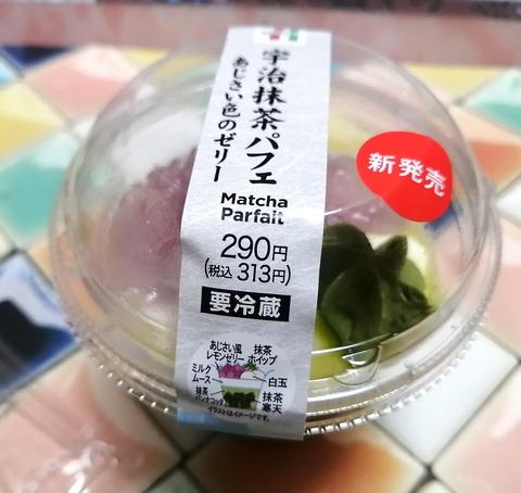 あじさい色のゼリー 宇治抹茶パフェ【セブンイレブン】