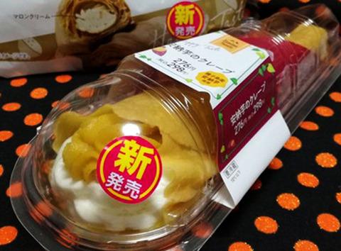 安納芋のクレープ【ファミリーマート】