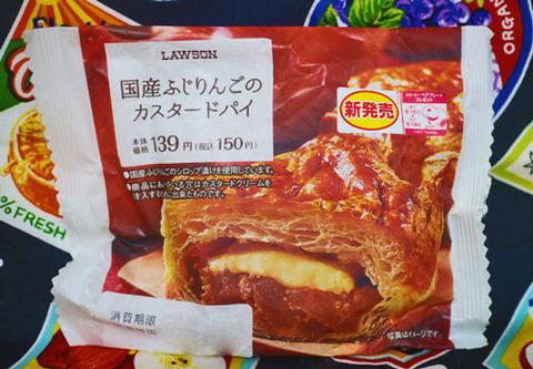 国産ふじりんごのカスタードパイ【ローソン】