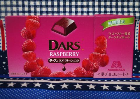 【DARS】ラズベリーショコラ