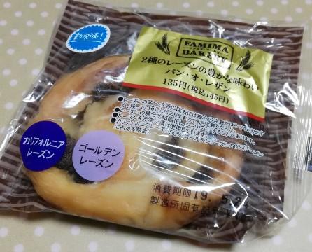 2種のレーズンの豊かな味わいパン・オ・レザン