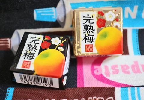 完熟梅【チロルチョコ】