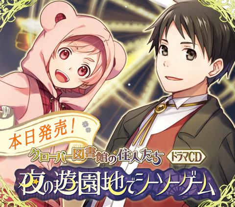 ブログ用ドラマCD本日発売