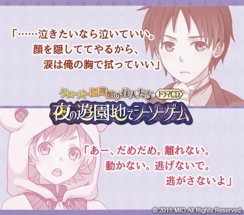 0710ブログ用ドラマCD