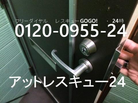 MIWA/KABA JNディンプルキー開錠