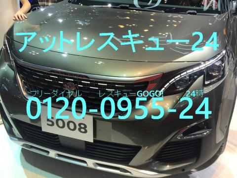 プジョー5008 東京モーターショー