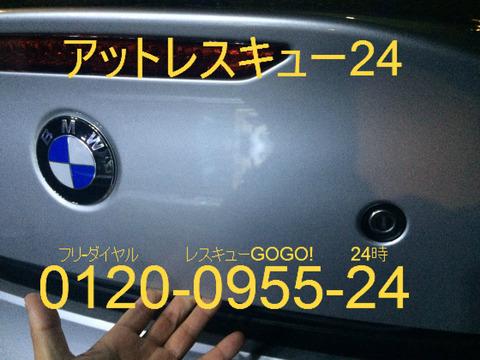BMWトランク鍵開け E86系Z4インロック