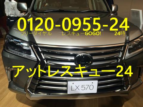 LEXUS LX570 東京モーターショー