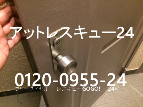 ミワU9PMK ドア開錠