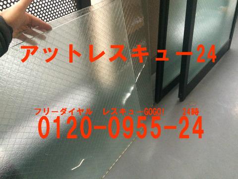 ベランダ窓ガラス交換 網入り型硝子