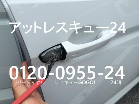 Volkswagenゴルフ新型トゥーラン HU162新型内溝ドアシリンダー解錠