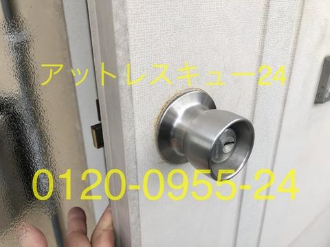 SHOWA玄関ドア玉座ノブ開錠