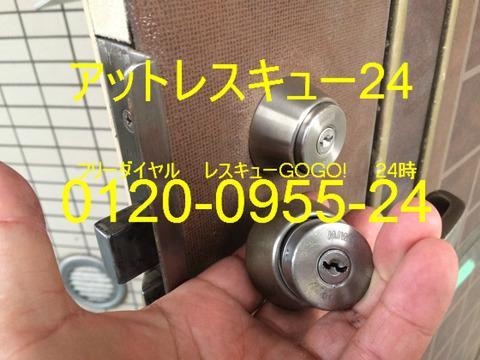 MIWA U9シリンダー接着剤 開錠交換