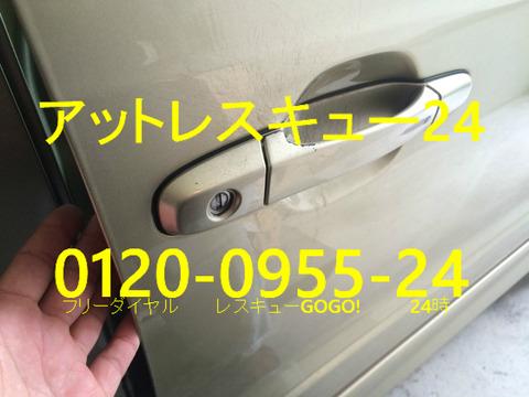 エスティマ車内インロック開錠 割れピン特殊キー