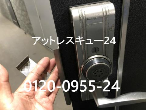 シャーロック玄関カードキーの鍵開けレスキュー