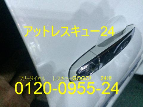 トヨタ20系エスティマHybrid イモビライザーキー 開錠
